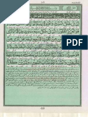Khutba E Jumah With Urdu Translation Awal Aur Sani In 2020 Free Pdf Books Pdf Books Download Book Sites