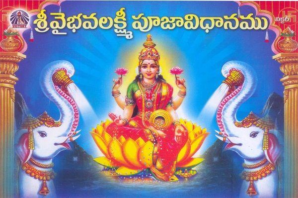 శ్రీ వైభవలక్ష్మీ పూజావిధానం(Sri Vaibhava Lakshmi Pooja Vidhanam) By Victory Academic Unit  - తెలుగు పుస్తకాలు Telugu books - Kinige