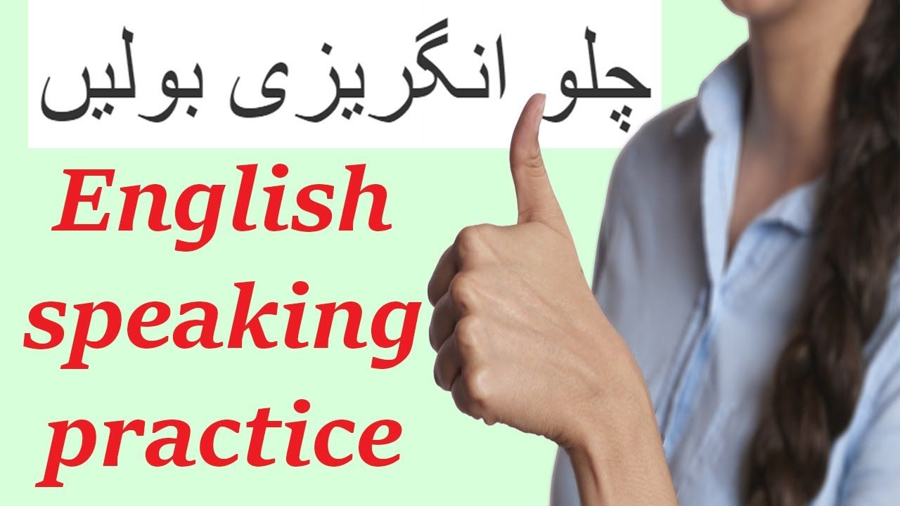 English Speaking Practice Lesson In Urdu And Word Meaning Phrase Words Paraphrase Gujarati
