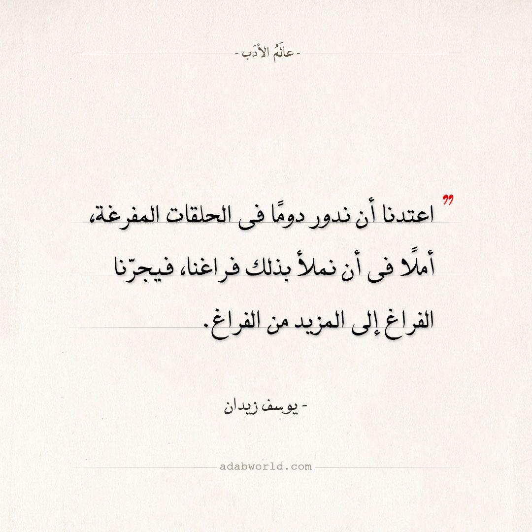 اقتباسات يوسف زيدان اعتدنا أن ندور دوما فى الحلقات المفرغة عالم الأدب Arabic Calligraphy Calligraphy