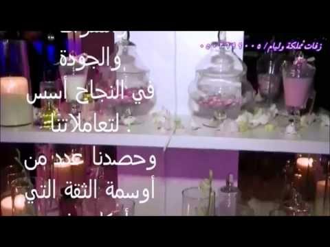 جابر الكاسر يافرحت ايام العمر مهداه من الاهل للعروس الغالية 0502699005 Youtube Enjoyment