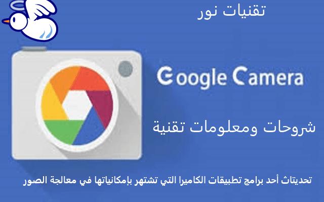 حصريا تنزيل تحديتاث أحد برامج تطبيقات كاميرا جوجل Apk لهواوي Google Camera Tech Logos School Logos