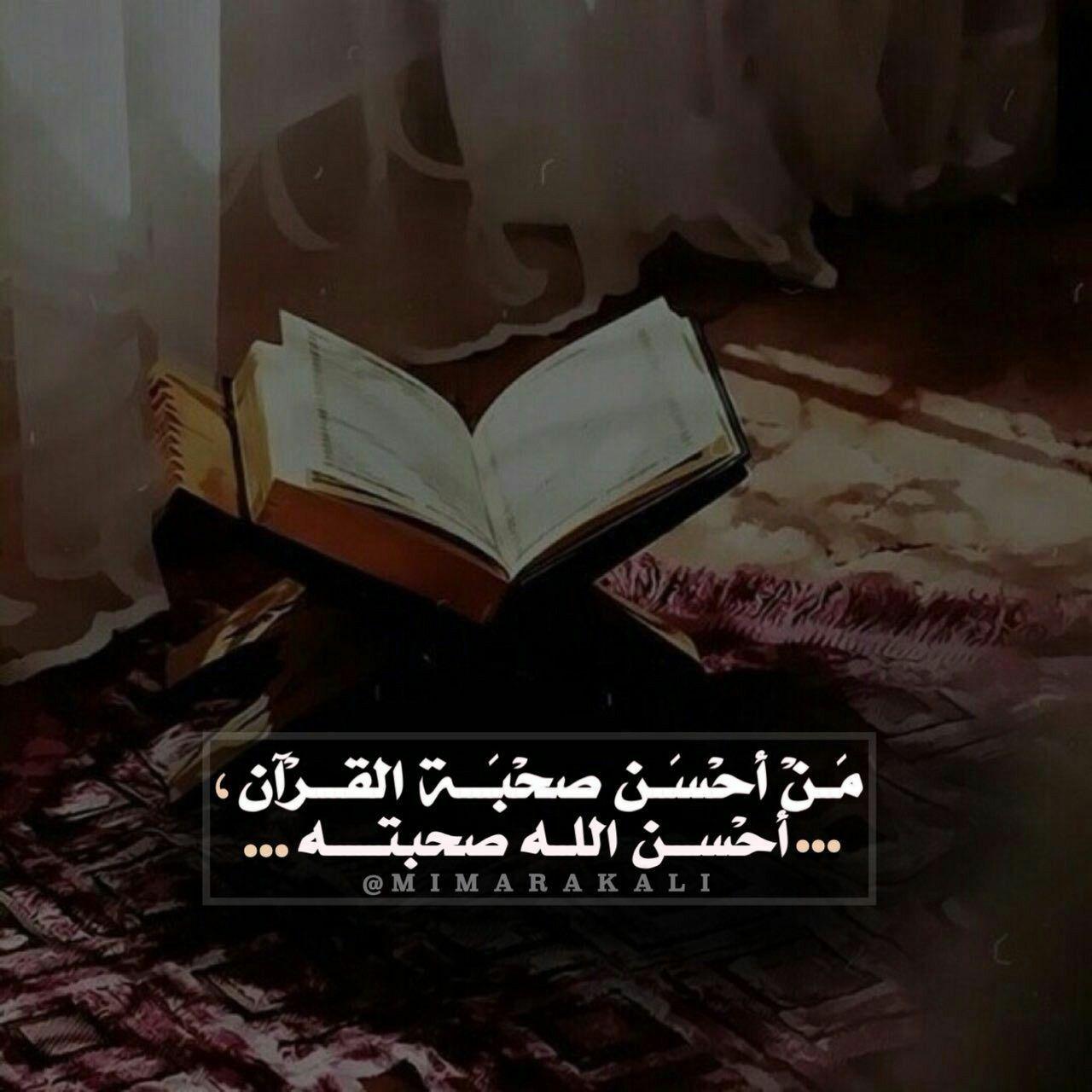 صحبة القرآن الكريم Islamic Quotes Quran Islamic Quotes Wallpaper Islamic Quotes