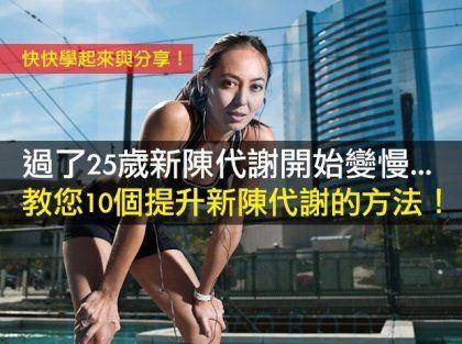 一定要看!過了25歲新陳代謝開始變慢...教您10個提升新陳代謝的方法!(快快學起來與分享) @ 台中KTV夜生活娛樂網 :: 隨意窩 Xuite日誌
