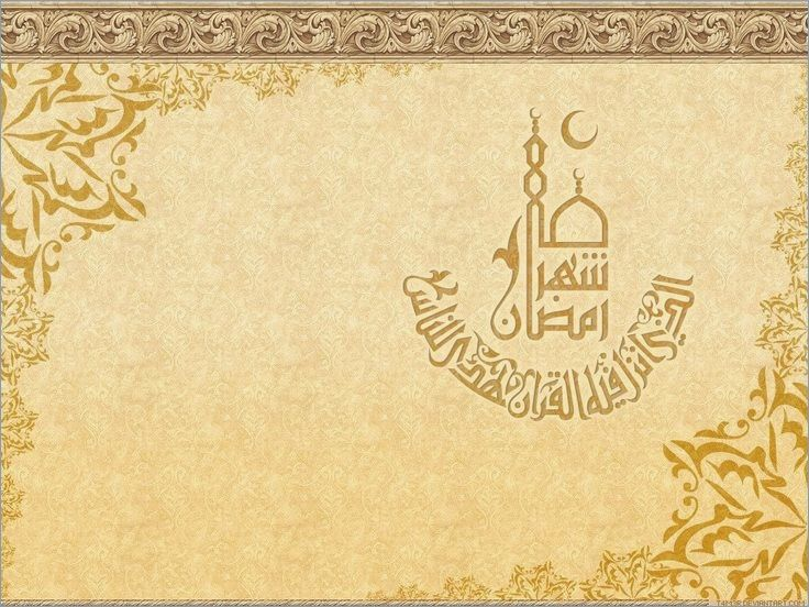 Islamic Powerpoint Islamic Powerpoint Templates Islamic Background