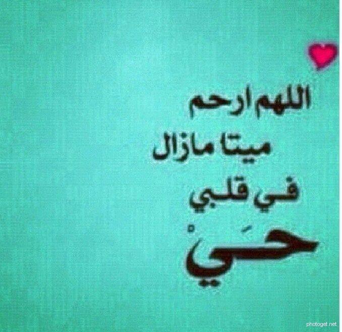 وكل اموات المسلمين صور Arabic Phrases Arabic Words Words