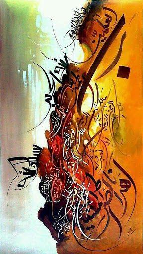 Wallpaper Kaligrafi Arab 36 Images Islamic Art Calligraphy Islamic Art Islamic Calligraphy Painting