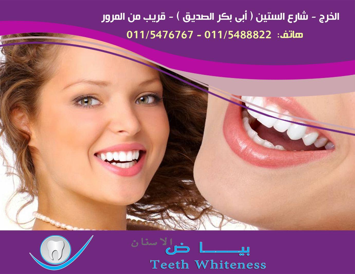 ما هي الاسباب التي قد تسبب حساسية الاسنان زيادة استخدام غسول الفم تجنبوا الاستخدام المفرط لغسول الفم خلال اليوم غسول الفم يحتوي على احماض مختلفة Teeth Lins