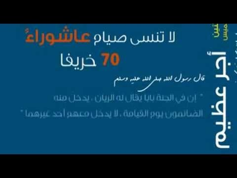 فضل يوم عاشوراء الشيخ محمد العريفي