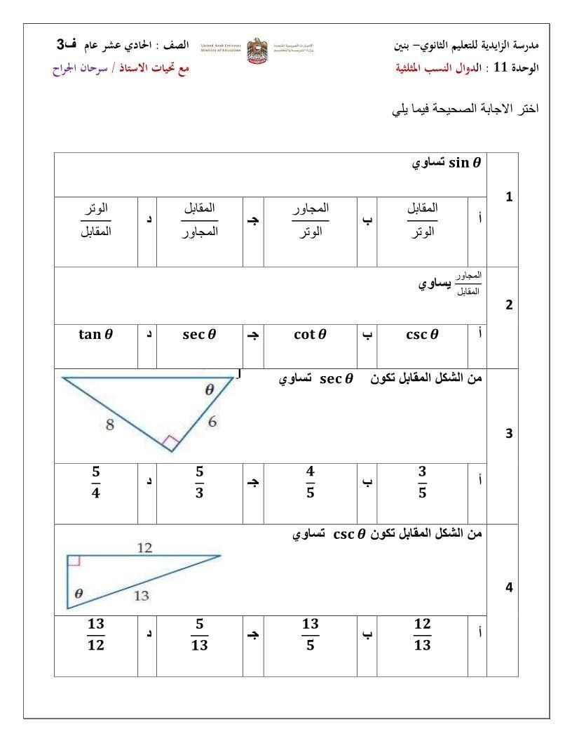 الرياضيات المتكاملة أوراق عمل الدوال والنسب المثلثية المتطابقات المثلثية للصف الحادي عشر عام Chart Sheet Music Line Chart