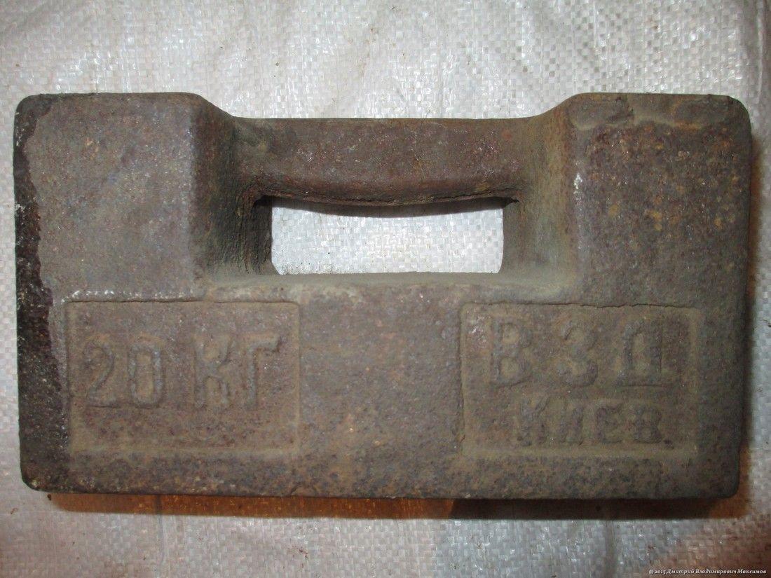 ПРОДАНО-Гиря 20 кг, СССР (ВЗД, Киев). Продаётся гиря 20 кг ...