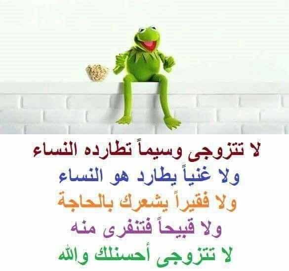 احسنلك والله ههههههههههههه Fun Quotes Funny Arabic Funny Crazy Funny Memes