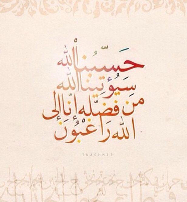 Desertrose حسبنا الله سيؤتينا الله من فضله إنا إلى الله راغبون Beautiful Arabic Words Words Holy Quran