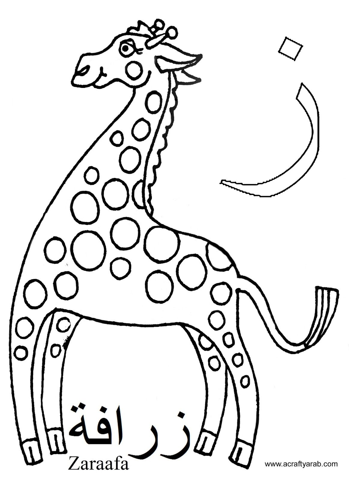Arabic Alphabet Coloring Pages Yn Is For Zaraafa With
