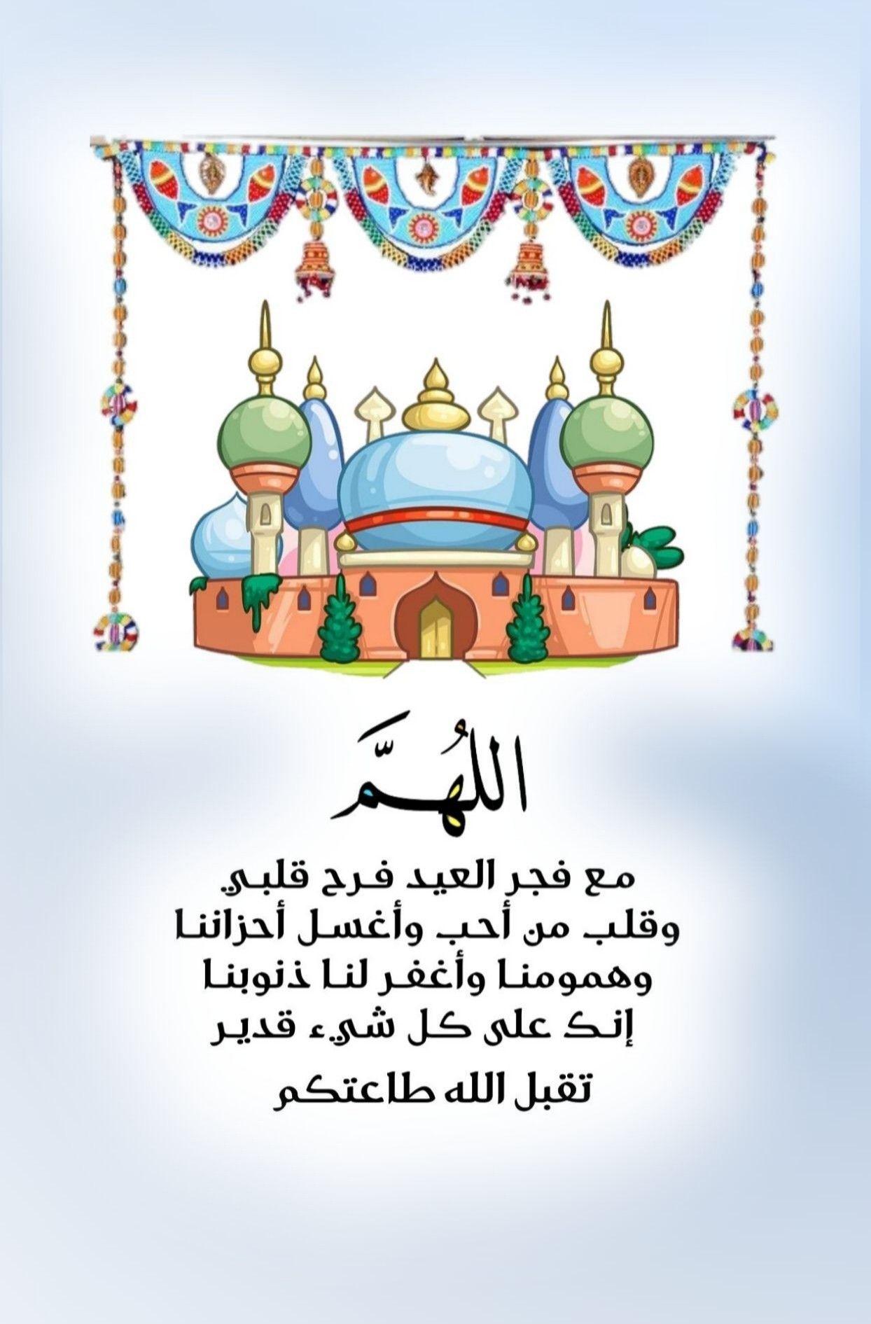 تقبل الله طاعتكم الل هــم مـع فجـر العيـد فــرح قلبــي وقلـب من أحـب وأغســل أحزاننــا وهمومنــا وأغفــر لنـ Eid Cards Ramadan Greetings Happy Eid