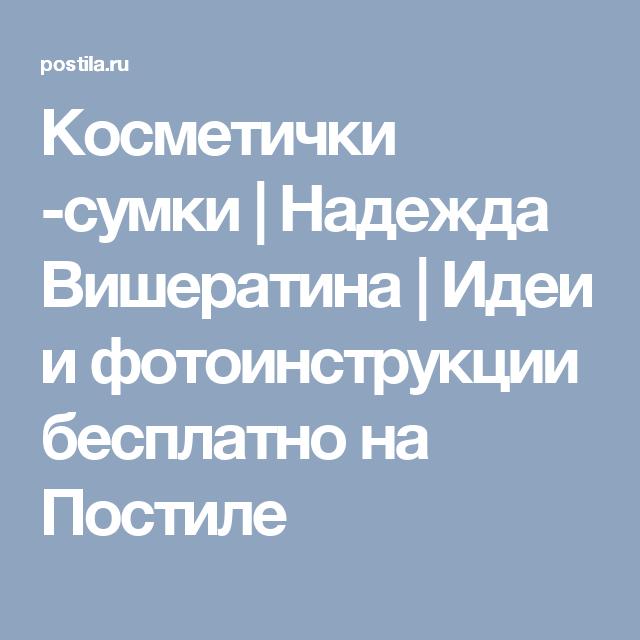 Косметички -сумки | Надежда Вишератина | Идеи и фотоинструкции бесплатно на Постиле