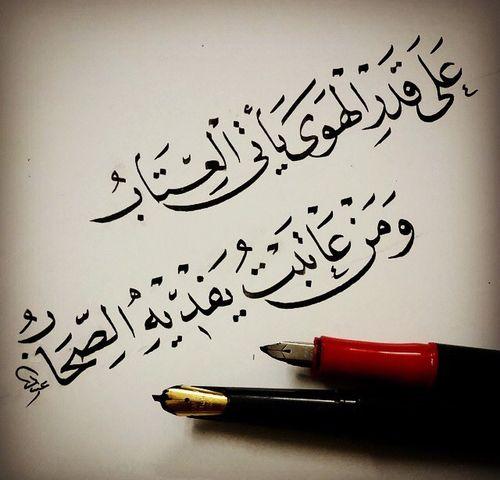 خط عربي شعر أحمد شوقي Quotes For Book Lovers Beautiful Arabic Words Arabic Poetry