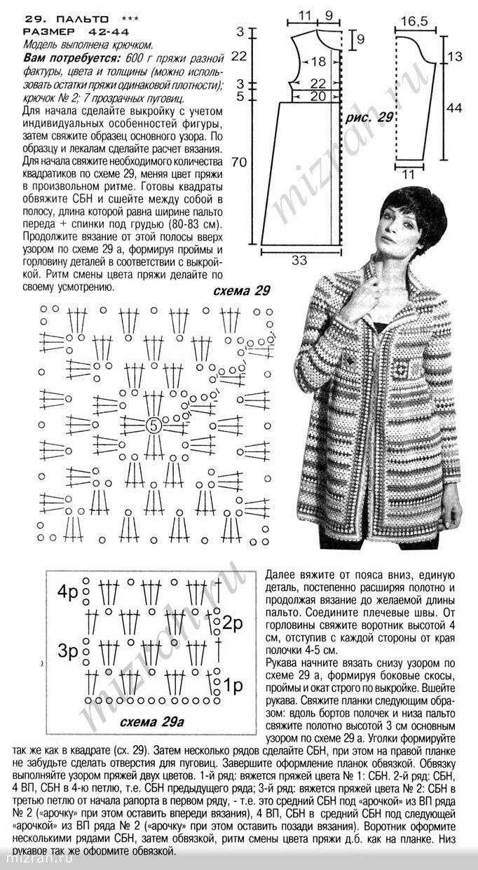 Как связать пальто крючком схема фото опубликовала неприглядные