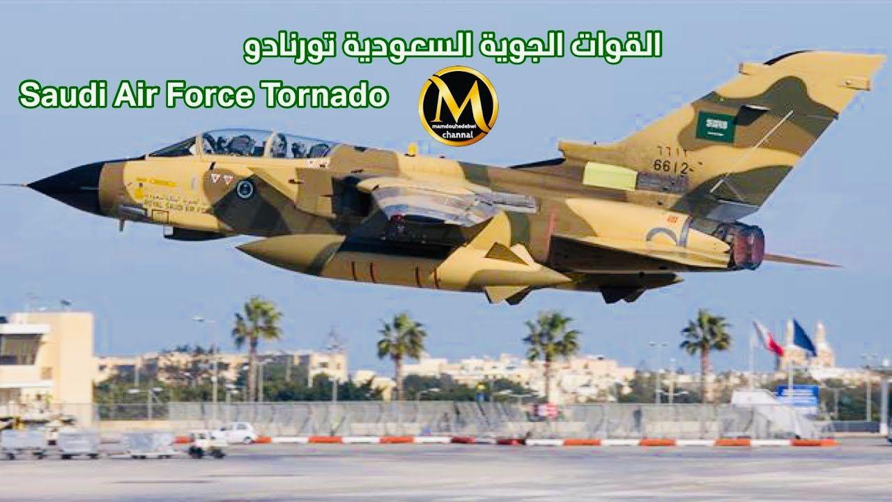 الجيش السعودي القوات الجوية الملكية السعودية طائرات تورنادو Youtube Fighter Jets Air Force Youtube