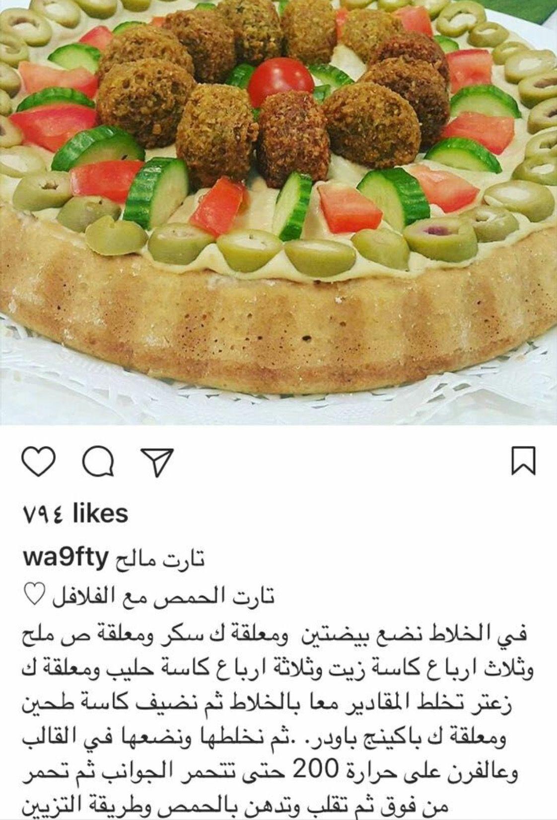 تارت مالح Cooking Recipes Arabic Food