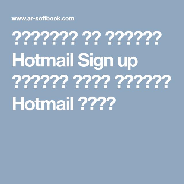 التسجيل في هوتميل Hotmail Sign Up وانشاء حساب هوتميل Hotmail جديد Snaps Names Snapchat