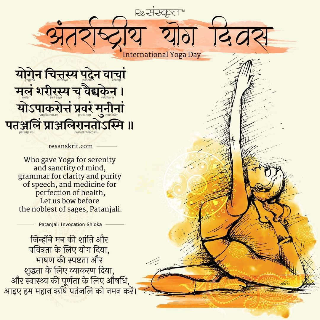 Celebrating 5th International Yoga Day With A Prayer To The Great Sage Patanjali Source Yoga Day Quotes Yoga Day Yoga Words