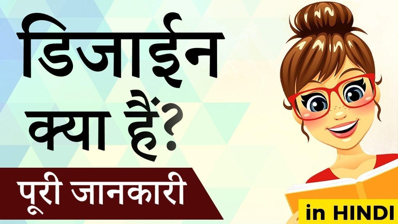 What Is Design In Hindi Youtube Good Meaning Meant To Be Hindi