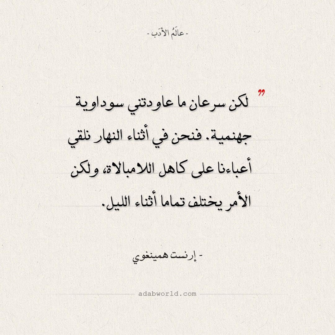 اقتباسات إرنست همينغوي كاهل اللامبالاة عالم الأدب Arabic Calligraphy Calligraphy