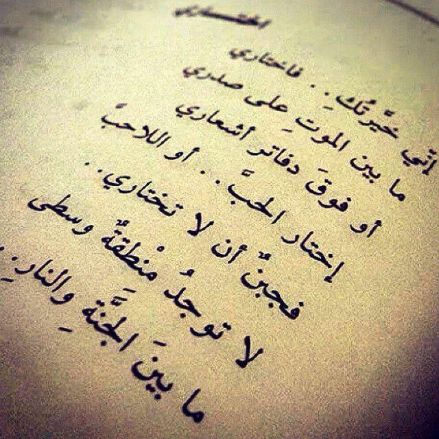 اني خيرتك فاختاري Me Quotes Quotes Arabic
