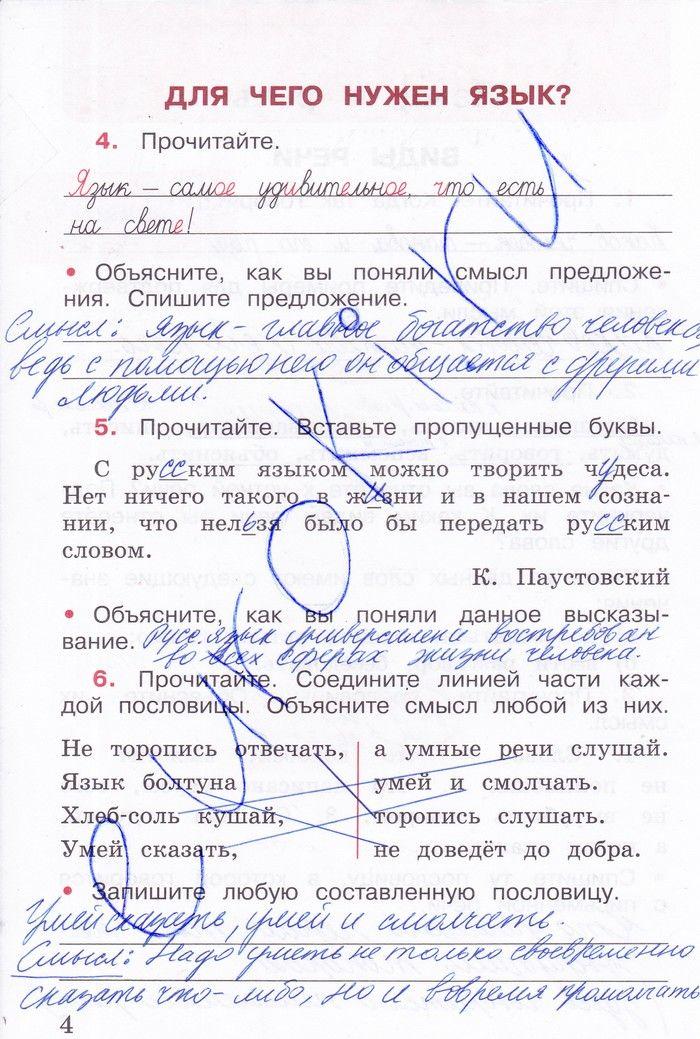 Гдз по русскому 2 класс канакина списать