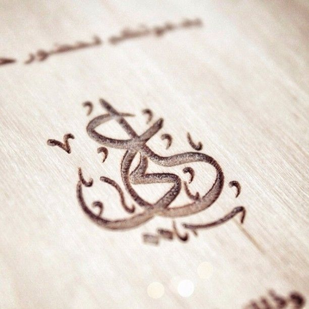 Laser Engraving On Wood Invitation Arabic Calligraphy