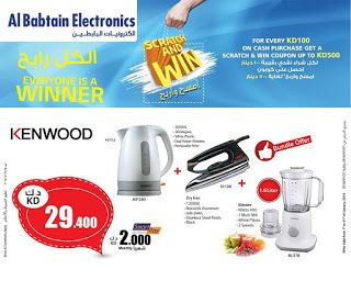 Views: Al Babtain Electronics Kuwait - Bundle Offer