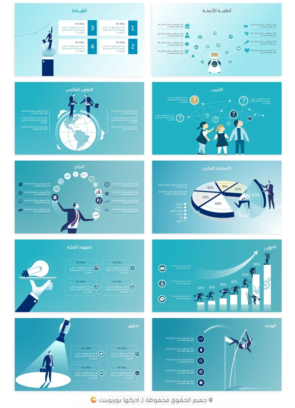 تحميل قالب بوربوينت عربي عن القيادة والنجاح جاهز للتعديل عليه ادركها بوربوينت Infographic Leadership Templates