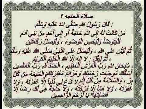 صلاة الحاجه Arabic Typing Islam Peace