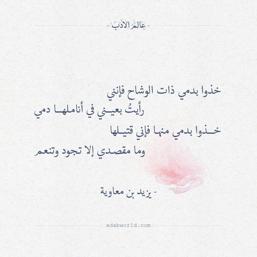 خذوا بدمي ذات الوشاح فإنني يزيد بن معاوية عالم الأدب Words Quotes Romantic Words Quote Aesthetic