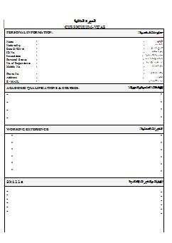 نماذج السيرة الذاتية Cv باللغتين العربية والإنجليزية تحميل مباشر منتديات الجلفة لكل الجزائريين و العرب Cv Template Word Cv Template Templates