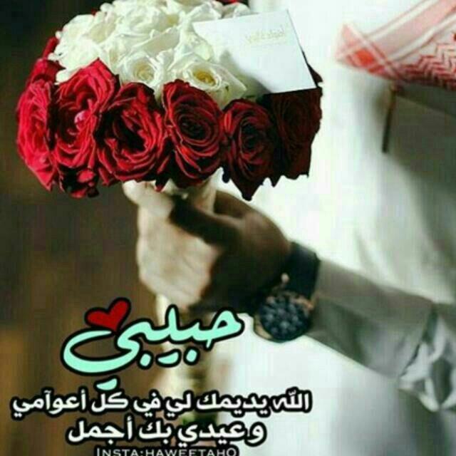 زوجي عيدك مبارك