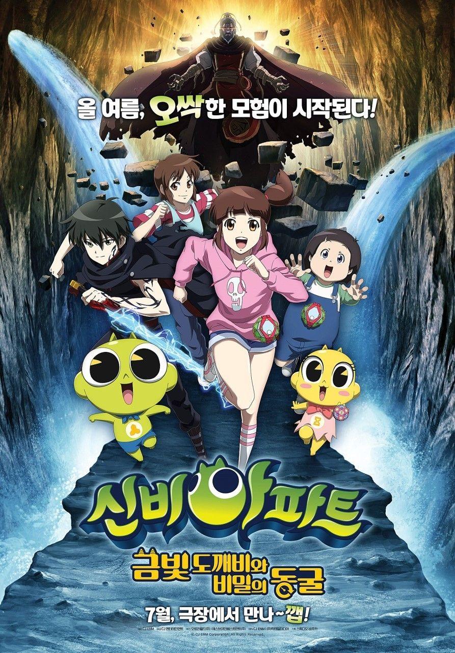 신비아파트 극장판 금빛 도깨비와 비밀의 동굴 공식 포스터 영화 포스터, 귀신, 동굴