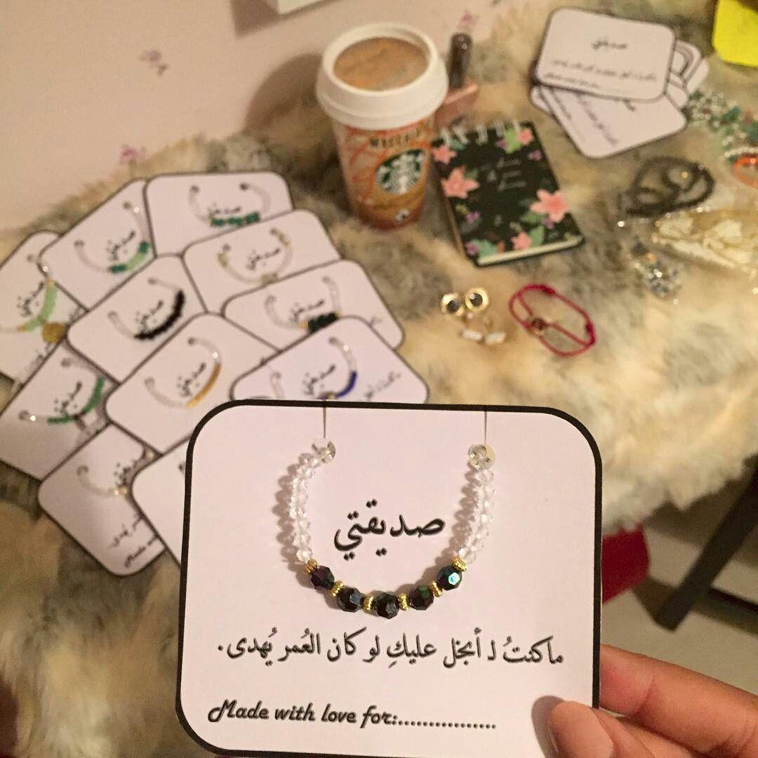صديقتي Gift Tag Cards Eid Gifts Teacher Wreaths