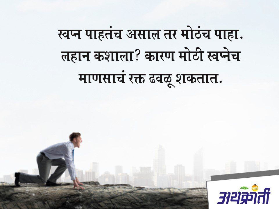 स व च र मर ठ Quotes Marathi Success Motivational Quotes For Success Good Morning Quotes Daily Inspiration Quotes