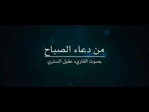 من دعاء الصباح بصوت القاريء عقيل الستري Youtube Quran Hadith