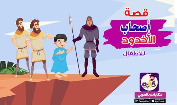 قصة عزير للاطفال مكتوبة من قصص القرآن تطبيق حكايات بالعربي Family Guy Movie Posters Fictional Characters