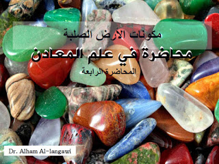 تحميل محاضرة في علم المعادن Pdf Mineralogy Pill