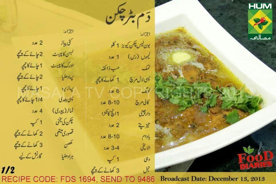 Boneless Chicken Recipes Pakistani In Urdu