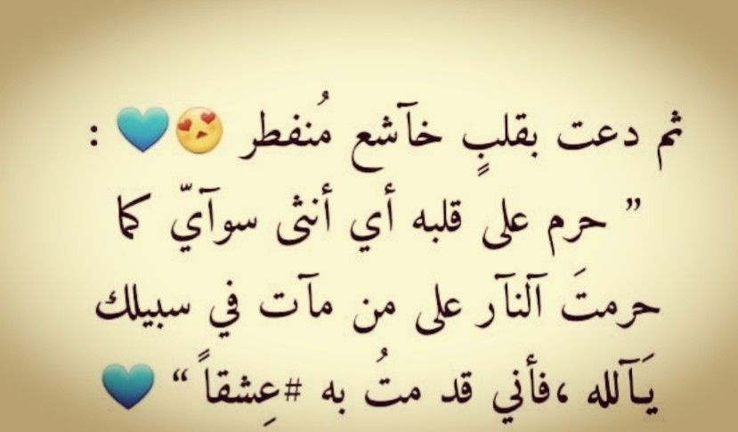 Pin By Queen Jaz On Love Arabic Love Quotes Arabic Quotes Love Quotes