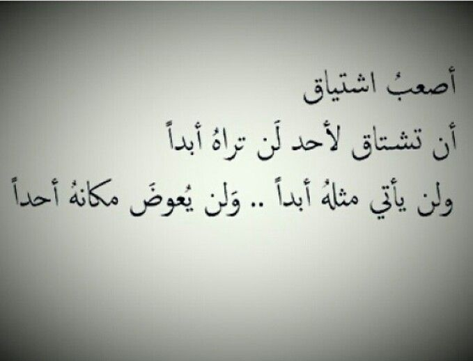 لمن لا يأتي ولا ي عوض اشتقت لك محمود درويش Memories Quotes Arabic Love Quotes Missing Someone Quotes