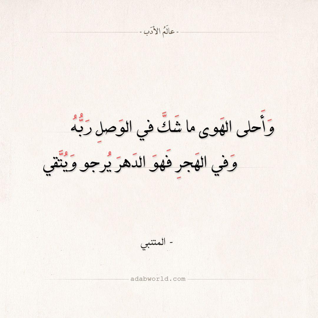 شعر المتنبي وأحلى الهوى ما شك في الوصل ربه عالم الأدب Arabic Calligraphy Calligraphy
