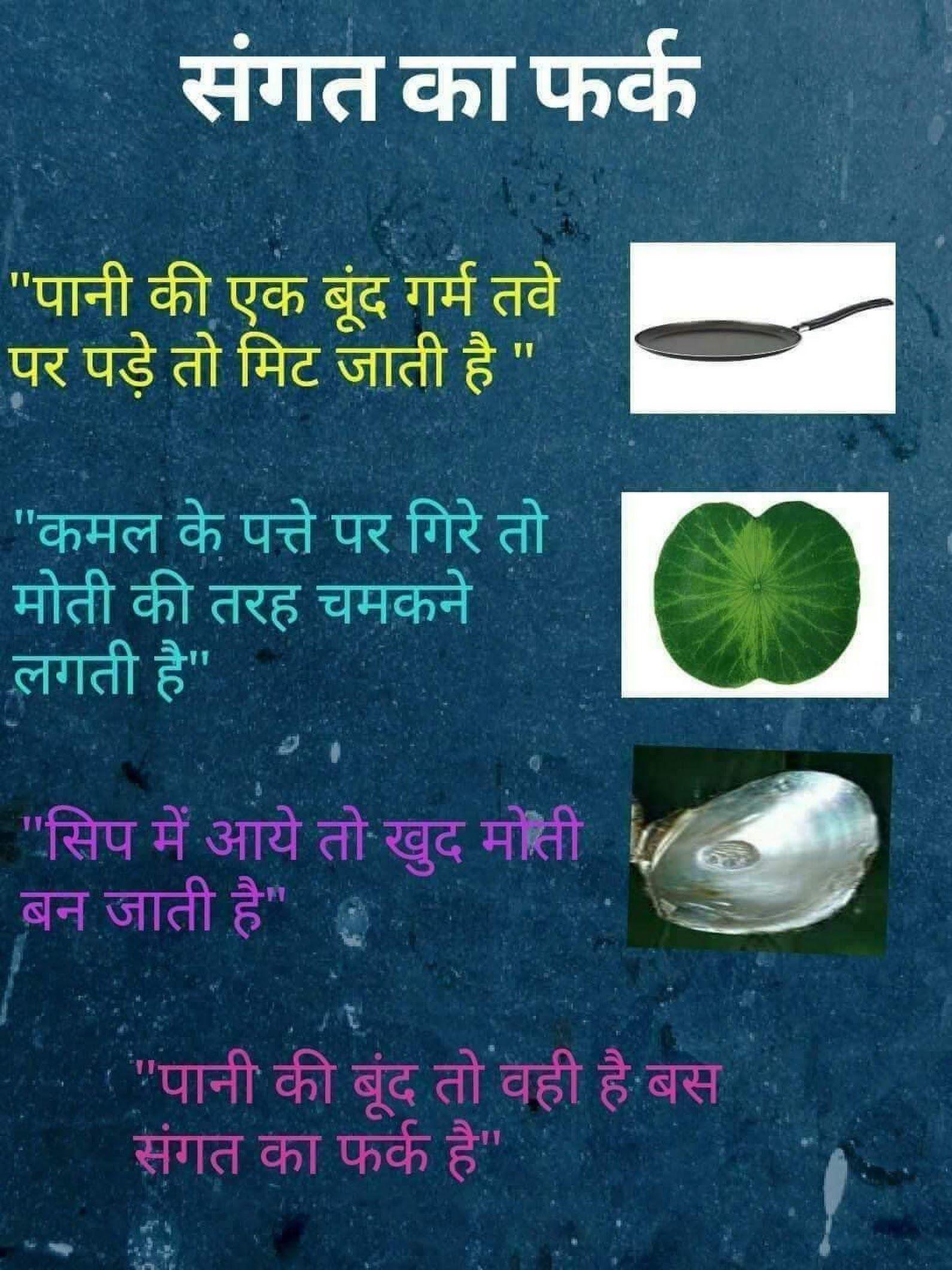 अस्मिता कुलकर्णी - Google+ | Hindi quotes | Hindi