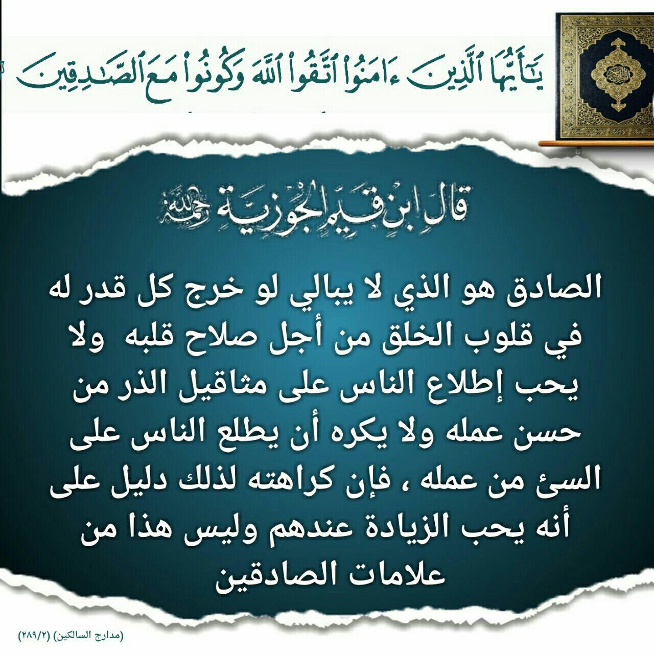 Pin By زهرة الياسمين On Me Islam Hadith Islam Hadith