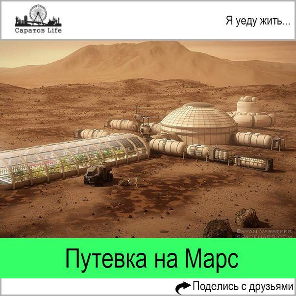 """Цена туристического полета на Марс обойдется в 200 000 $, но могут отвезти только туда, технологии """"обратно"""" пока не придумали Подробнее http://nversia.ru/news/view/id/103210 #Саратов #СаратовLife"""